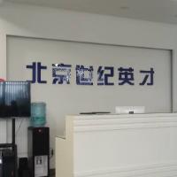 固安鸿宇飞企业咨询有限公司